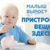 Барахолка детских вещей [Дубна МО]