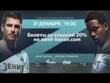 Лига Чемпионов в Казани!