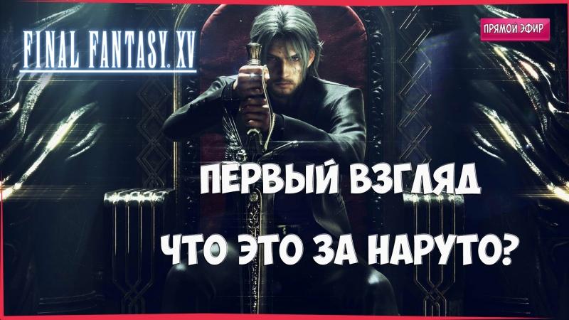 Что это за наруто? ► Final Fantasy XV Windows Розыгрыш