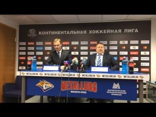 Пресс—конференция главных тренеров «Металлург» - «Сибирь»
