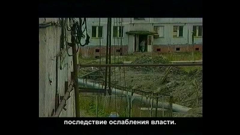 Курск Против течения
