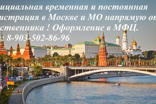 Частные объявления о прописке в москве подать бесплатное объявление-работа на дому