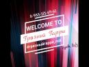 Welcome to Грязный Гарри