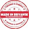 '๑' Made in Bryansk '๑' **Сделано в Брянске**