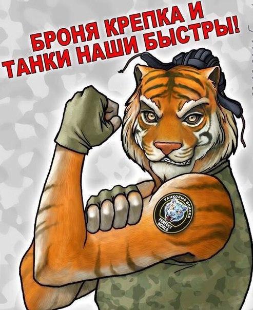 Картинки, поздравления с 23 февраля танкистам картинки