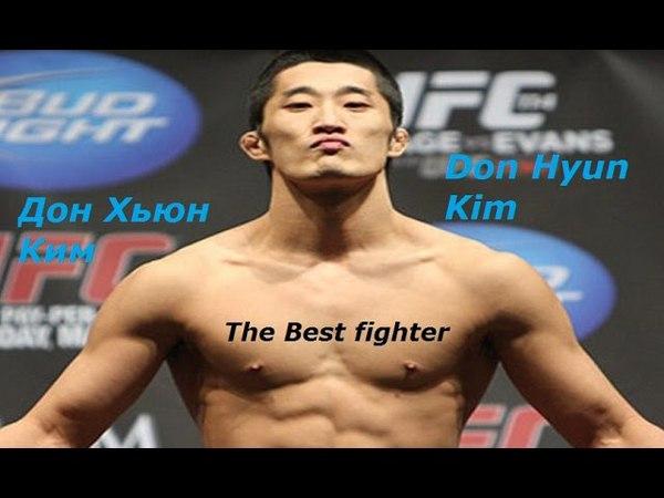 Дон Юн Ким, подборка лучших моментов боев