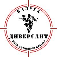 Логотип ДИВЕРСАНТ - Клуб активного отдыха