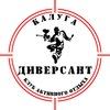 ДИВЕРСАНТ - Клуб активного отдыха