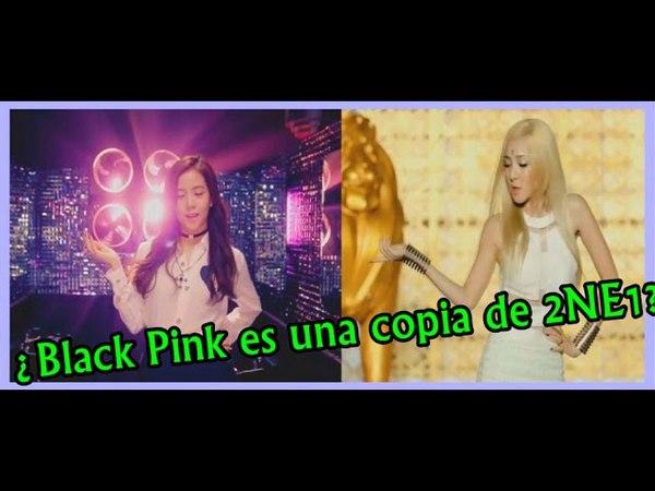 BLACKPINK КОПИРУЮТ 2NE1. ПЛАГИАТ. PLAGIAT. COPY. ¿Black Pink es una copia de 2NE1?