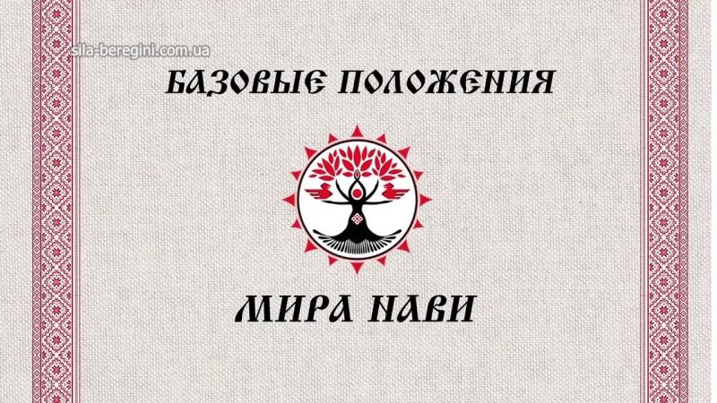 Базовая позиция нижнего мира Нави в женской славянской гимнастике СИЛА БЕРЕГИНИ