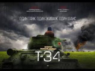 «Т-34» – Художественный фильм (реkламный ролиk)