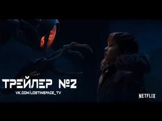 Lost in space / затерянные в космосе  (2018) netflix  trailer #2
