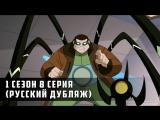 Грандиозный Человек-Паук - 1 сезон 8 серия (Дубляж)