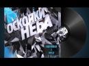 Respectproduct • Чаян Фамали X CVPELLV - Осколки неба official audio