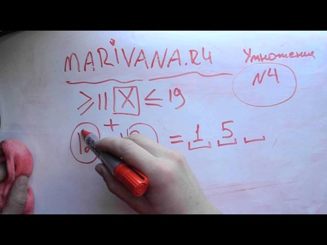 Маривана: быстрое умножение двузначных чисел больше 11 меньше 19