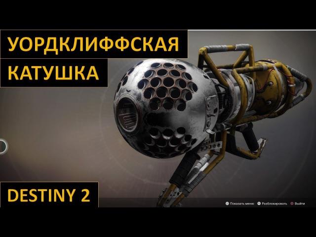 Обзор Экзотической Ракетной установки - Уордклиффская Катушка | DESTINY 2