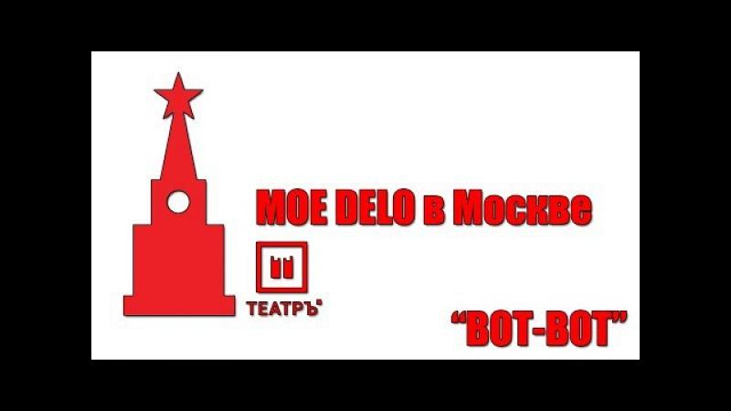 МОЕ DELO - ВОТ-ВОТ