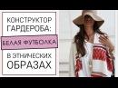 СТИЛЬНЫЙ ГАРДЕРОБ ЖЕНЩИНЫ Белая футболка в этническом стиле Академия Моды и Ст