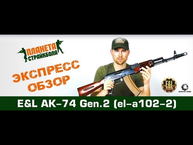 EL Автомат АК-74, gen.2 (el-a102-2)
