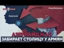Азербайджан забирает столицу у армян Романов Роман