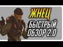 СБО Жнец 2 0 Reaper Смешной гайд на Жнеца из Overwatch