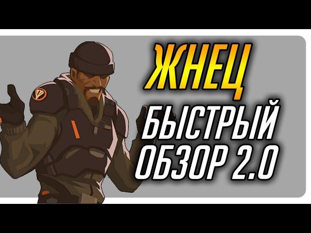 [СБО] Жнец 2.0 (Reaper) - Смешной гайд на Жнеца из Overwatch