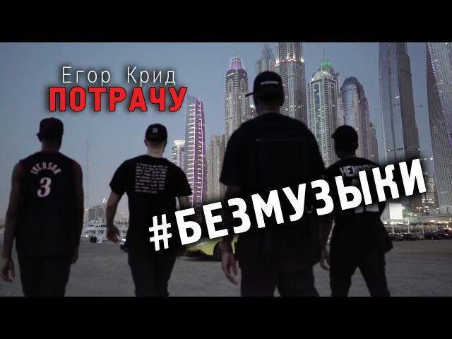 Егор Крид - Потрачу БЕЗМУЗЫКИ (пародия) без музыки