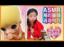 ASMR 체리와 엄마 몰래 과자 먹기 ☆와다닥 젤리 과자 먹방☆스윗한 요정 팅글리