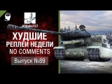 Худшие Реплеи Недели - No Comments №89 - от ADBokaT57 [World of Tanks]