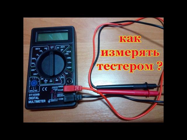 Как измерять тестером Омы, напряжение, ток, прозвонка, переменка.