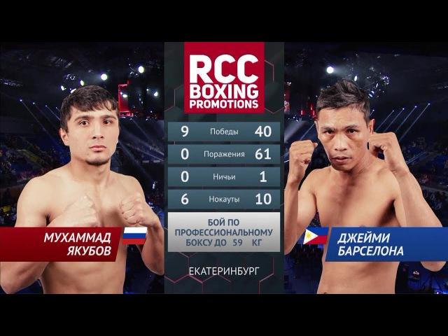 Мухаммадхуча Якубов vs Джейми Барселона / Muhammadkhuja Yaqubov vs Jaime Barcelona