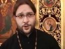 Священник о масленице и наших предках