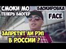 Смоки Мо теперь блогер / Запрет рэпа в России / Заблокировали FACE / ушёл с рэпа