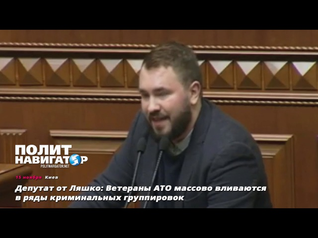 Депутат от Ляшко: Ветераны АТО массово вливаются в ряды криминальных группировок