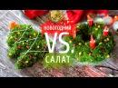 Новогодний салат в виде елки и рождественского венка Салат из крабовых палочек Новый год 2018