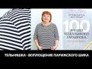 Тельняшка воплощение Парижского шика Моделирование футболки тельняшки Уменьшение раствора вытачек