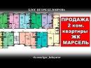 Продаю двухкомнатную квартиру ЖК Марсель в Краснодаре, видео обзор