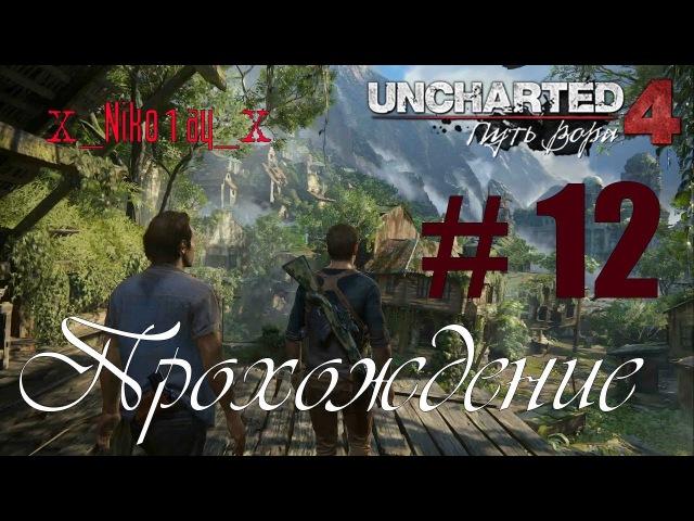 Uncharted 4: A Thief's End (Uncharted 4: Путь вора) прохождение 12