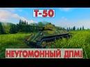 Т-50 - НЕУГОМОННЫЙ ДПМ!