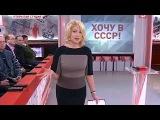 77 хотят вернуться из РФ в Советский Союз!