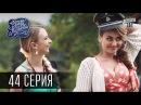 Однажды под Полтавой / Одного разу під Полтавою - 3 сезон, 44 серия Молодежная комедия 2016