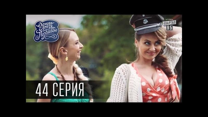 Однажды под Полтавой / Одного разу під Полтавою - 3 сезон, 44 серия | Молодежная комедия 2016