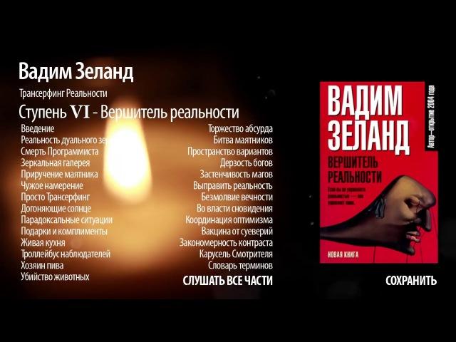 Вадим Зеланд Вершитель реальности Трансерфинг Реальности Аудиокнига