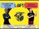 LGF4 Legion Grappling Fight FIGHT1 Владислав Зомби Зайцев - Кирилл Отрошкин