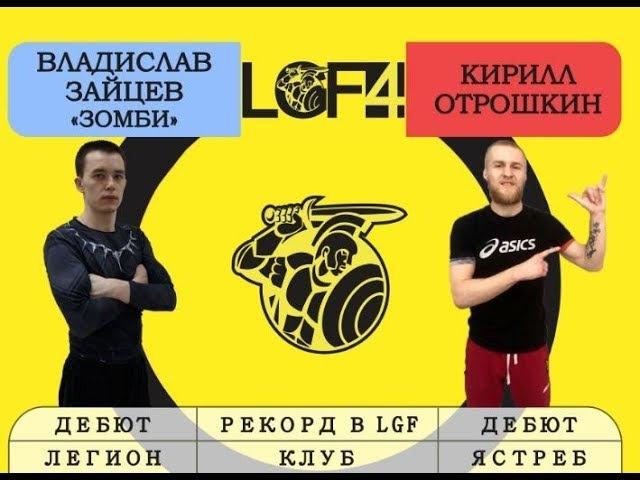 LGF4 (Legion Grappling Fight) FIGHT1 Владислав