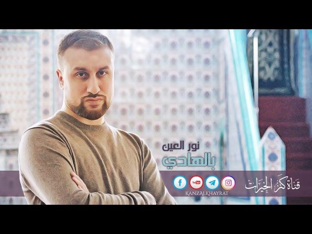 بالهادي نور العين | يحيى بصل . Bi l-Hâdi Nûri l-^Ayni - Yahya Bassal