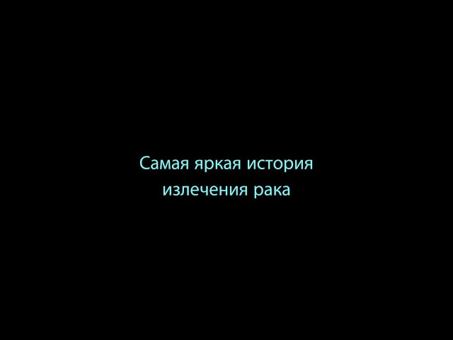 Самая яркая история излечения от рака. Интервью. Филяев М.А.