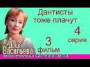 Даша Васильева Любительница частного сыска Фильм 3 Дантисты тоже плачут 4 часть