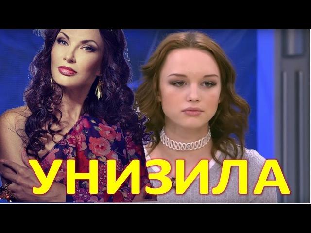 Эвелина Бледанс унизила Диану Шурыгину (30.10.2017)