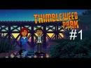 ШЕРИФ ЭТО КОРОНЕР Thimbleweed Park 1